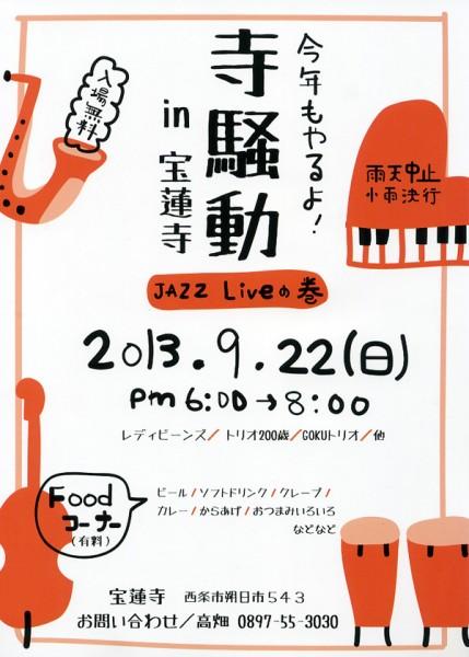 寺騒動2013